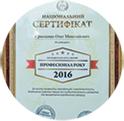 Національний сертифікат.      Золоті руки 2016