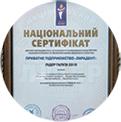Національний сертифікат  2016. Професіонал року